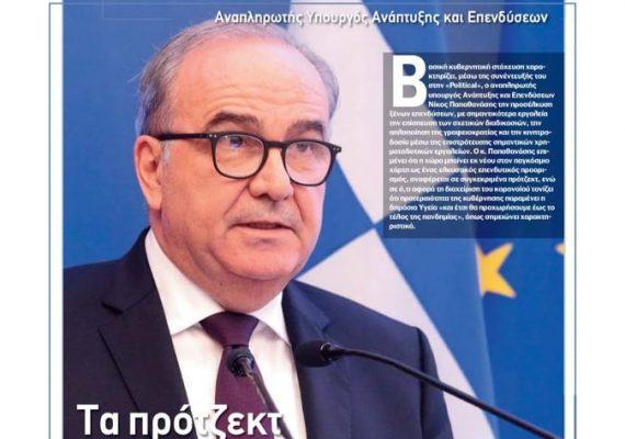 Συνέντευξη του Αναπληρωτή Υπουργού Ανάπτυξης και Επενδύσεων κ. Νίκου Παπαθανάση στην εφημερίδα POLITICAL και τον δημοσιογράφο Σπύρο Μουρελάτο