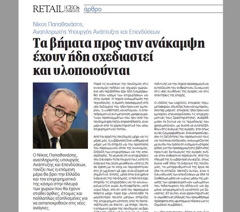 Άρθρο του Αν. Υπουργού Ανάπτυξης και Επενδύσεων στην ειδική έκδοση του Retail Business – CEOs Insights
