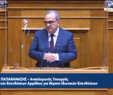 Ομιλία Αναπληρωτή Υπουργού Ανάπτυξης & Επενδύσεων, κ. Νίκου Παπαθανάση στη Βουλή επί του Ν/Σ του ΥΠΑΝΕΠ