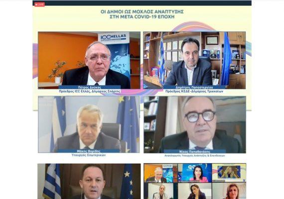 Ο Αν. Υπουργός Ανάπτυξης και Επενδύσεων κ. Νίκος Παπαθανάσης συμμετείχε στη διαδικτυακή ημερίδα που συνδιοργάνωσαν η ΚΕΔΕ με το Διεθνές Εμπορικό Επιμελητήριο Ελλάδας