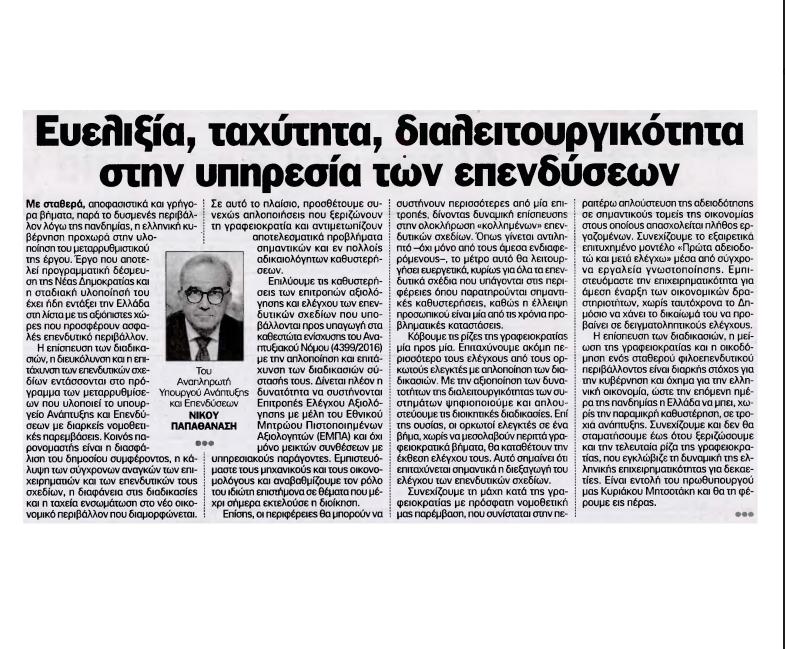 """Άρθρο του Αναπληρωτή Υπουργού Ανάπτυξης και Επενδύσεων κ. Νίκου Παπαθανάση στην εφημερίδα """"ΤΟ ΠΑΡΟΝ"""" της Κυριακής"""