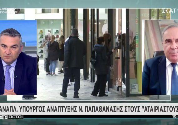 Ο Αναπληρωτής Υπουργός Ανάπτυξης και Επενδύσεων κ. Νίκος Παπαθανάσης στο ΣΚΑΙ, στην εκπομπή «Αταίριαστοι»