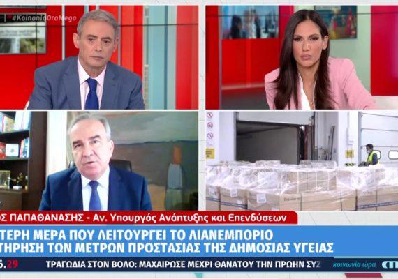 Ο Νίκος Παπαθανάσης στο MEGA με τους Ιορδάνη Χασαπόπουλο και Ανθή Βούλγαρη