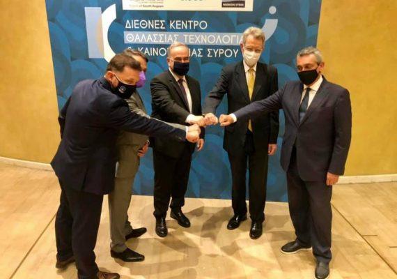 Παρουσία του Αναπληρωτή Υπουργού Ανάπτυξης και Επενδύσεων κ. Νίκου Παπαθανάση στην υπογραφή Μνημονίου Συνεργασίας για το Διεθνές Κέντρο Θαλάσσιας Τεχνολογίας και Καινοτομίας