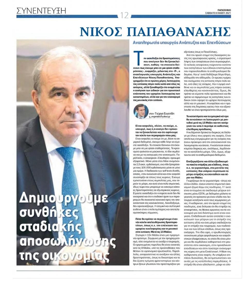 """Συνέντευξη του Αναπληρωτή Υπουργού Ανάπτυξης και Επενδύσεων Νίκου Παπαθανάση στην Εφημερίδα """"Παρασκήνιο"""""""