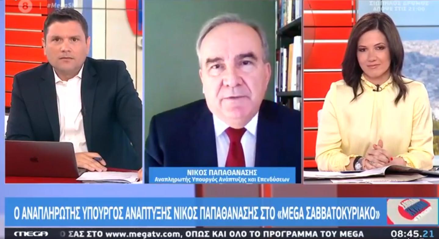 Συνέντευξη του Αναπληρωτή Υπουργού Ανάπτυξης και Επενδύσεων κ. Νίκου Παπαθανάση στο MEGA TV