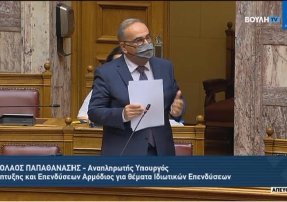 Ο Νίκος Παπαθανάσης, Αναπληρωτής Υπουργός Ανάπτυξης και Επενδύσεων απαντά σε επίκαιρη ερώτηση για την «Κατασκευή κυβερνητικού πάρκου στο συγκρότημα της ΕΒΟ-ΠΥΡΚΑΛ»