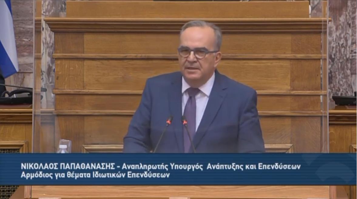 Ο Νίκος Παπαθανάσης, Αναπληρωτής Υπουργός Ανάπτυξης και Επενδύσεων, στη Διαρκή Επιτροπή Παραγωγής και Εμπορίου της Βουλής
