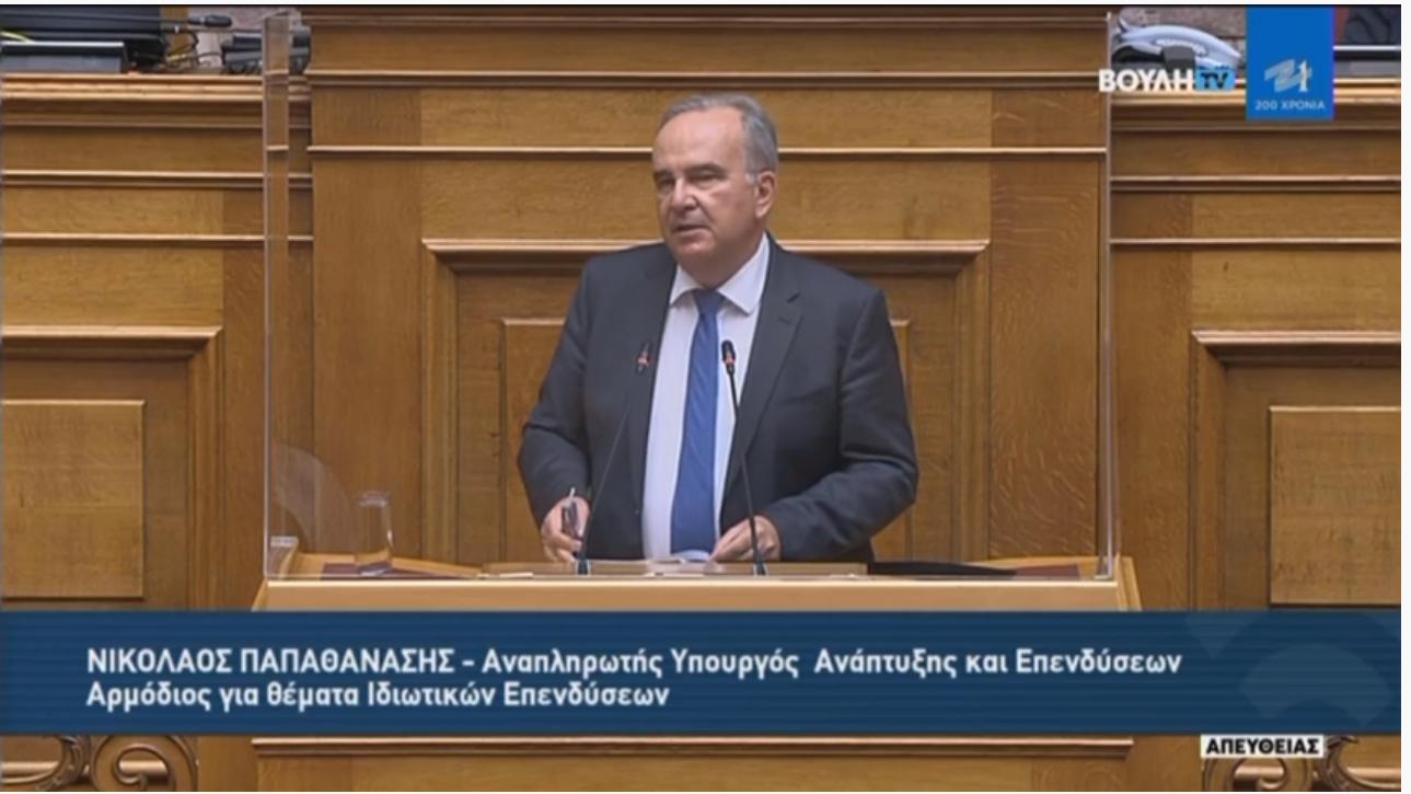Ο Νίκος Παπαθανάσης, Αναπληρωτής Υπουργός Ανάπτυξης και Επενδύσεων στη Βουλή των Ελλήνων   24/06/2021