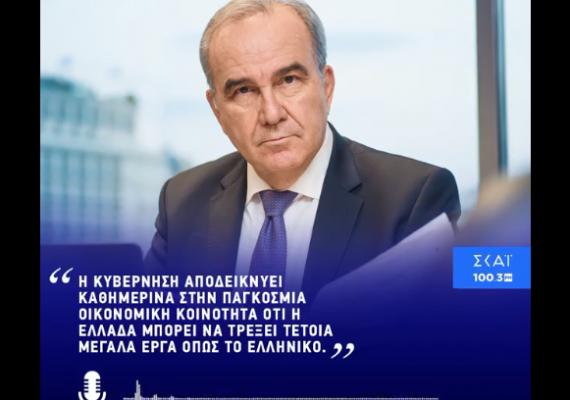 Ο Νίκος Παπαθανάσης, Αναπληρωτής Υπουργός Ανάπτυξης και Επενδύσεων στον ΣΚΑΙ 100.3
