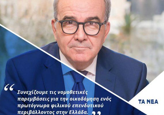 """Ο Νίκος Παπαθανάσης στην Εφημερίδα """"ΤΑ ΝΕΑ"""" : Σταθερότητα, κίνητρα, ταχύτητα, διαφάνεια για την επιχειρηματικότητα του αύριο"""