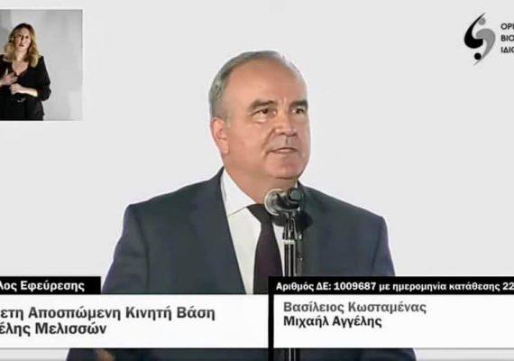 Ο Νίκος Παπαθανάσης, Αναπληρωτής Υπουργός Ανάπτυξης και Επενδύσεων, στην 4η Απονομή Βραβείων σε Έλληνες Εφευρέτες
