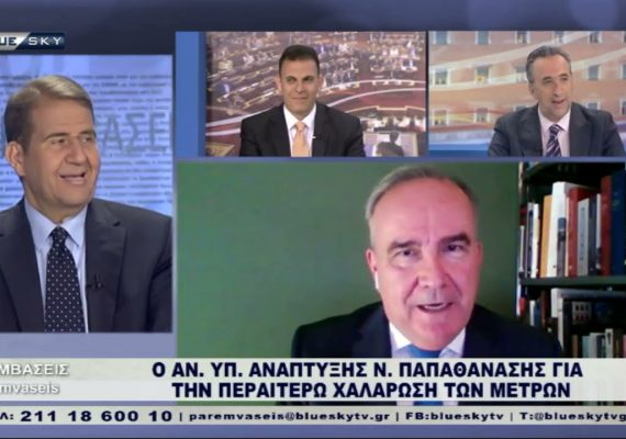 Ο Νίκος Παπαθανάσης, Αναπληρωτής Υπουργός Ανάπτυξης και Επενδύσεων, στο BLUE SKY