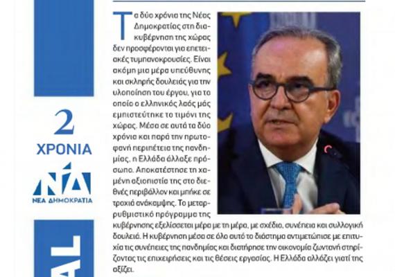 Ο Νίκος Παπαθανάσης, Αναπληρωτής Υπουργός Ανάπτυξης και Επενδύσεων, στην ηλεκτρονική εφημερίδα Political για τα δύο χρόνια Κυβέρνησης Μητσοτάκη