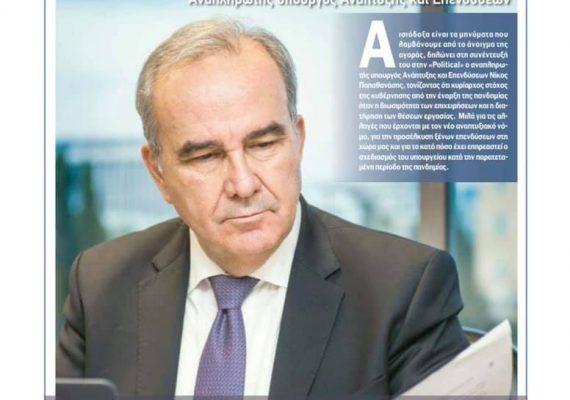 Ο Νίκος Παπαθανάσης, Αναπληρωτής Υπουργός Ανάπτυξης και Επενδύσεων, στην ηλεκτρονική εφημερίδα Political