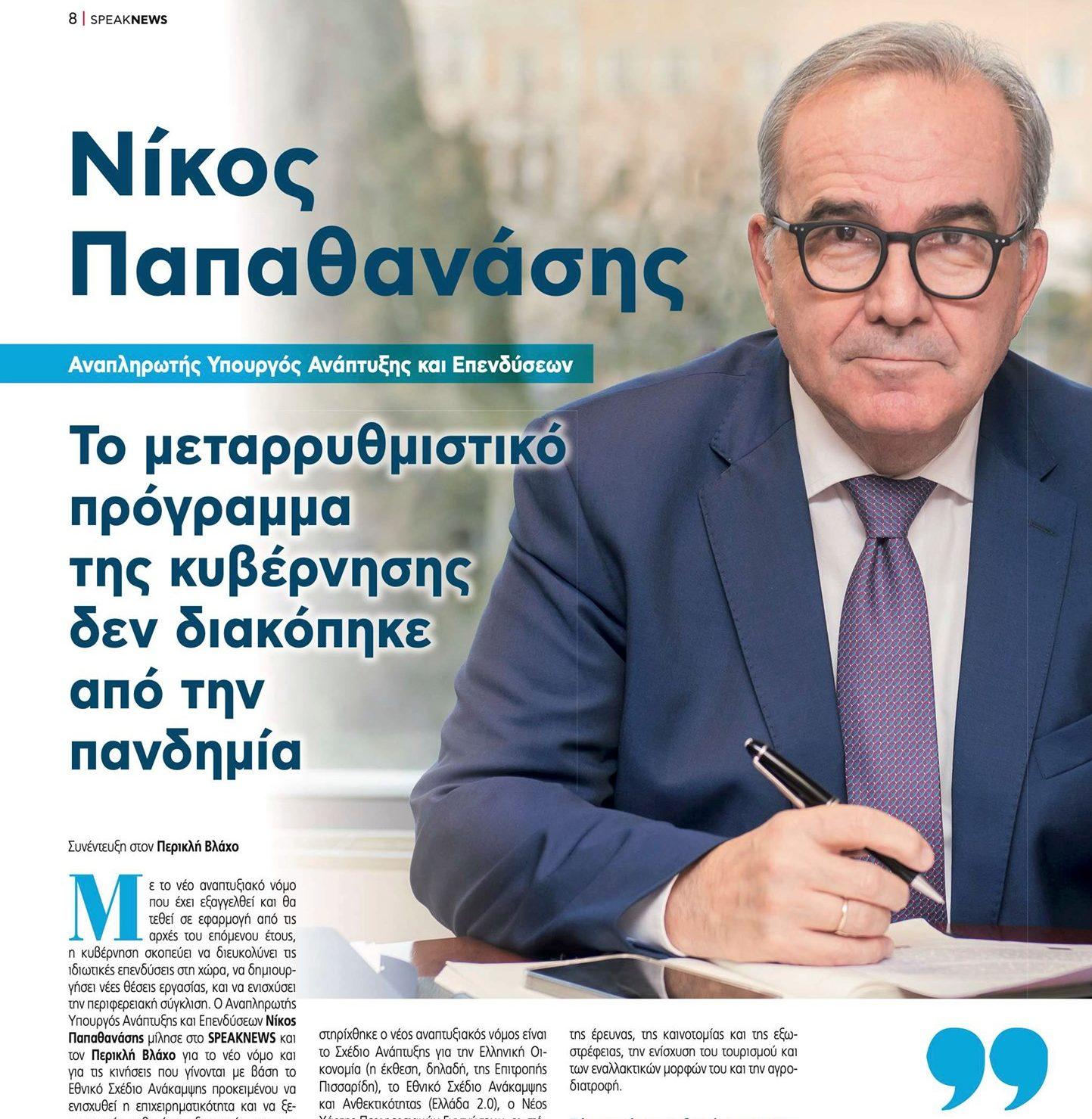 Ο Νίκος Παπαθανάσης, Αναπληρωτής Υπουργός Ανάπτυξης και Επενδύσεων, στο Speaknews