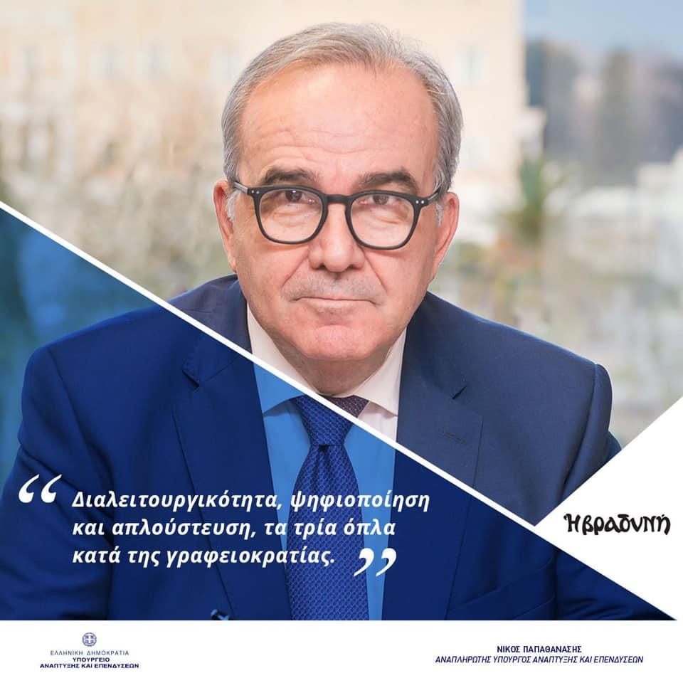 Ο Νίκος Παπαθανάσης, Αναπληρωτής Υπουργός Ανάπτυξης και Επενδύσεων, στη «Βραδυνή της Κυριακής»
