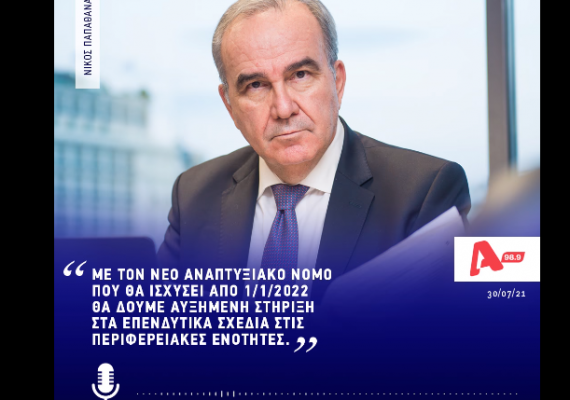 Ο Νίκος Παπαθανάσης, Αναπληρωτής Υπουργός Ανάπτυξης και Επενδύσεων, στο ραδιόφωνο του Alpha 98.9