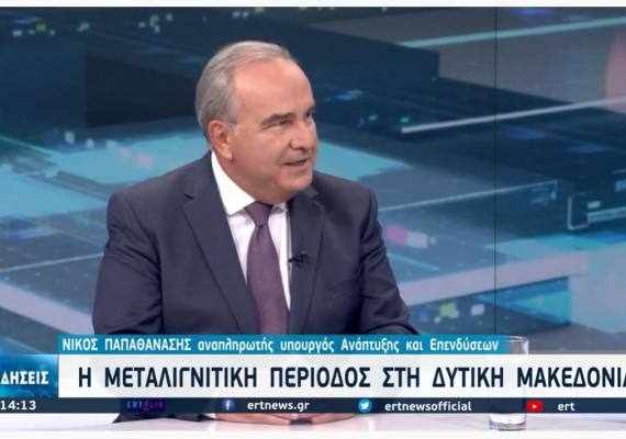 Ο Νίκος Παπαθανάσης, Αναπληρωτής Υπουργός Ανάπτυξης και Επενδύσεων, στην ΕΡΤ3