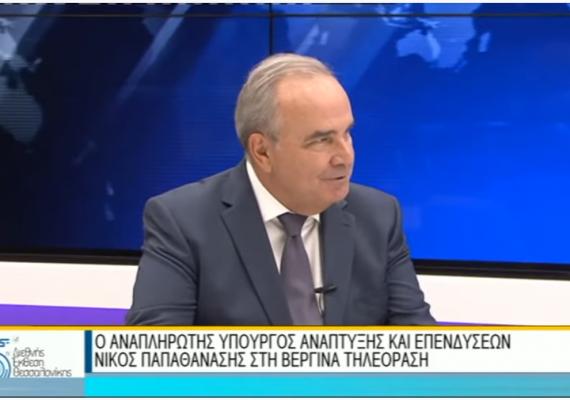 Ο Νίκος Παπαθανάσης, Αναπληρωτής Υπουργός Ανάπτυξης και Επενδύσεων στη ΒΕΡΓΙΝΑ ΤΗΛΕΟΡΑΣΗ
