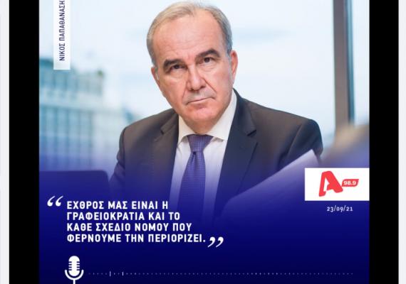 Ο Νίκος Παπαθανάσης, Αναπληρωτής Υπουργός Ανάπτυξης και Επενδύσεων στο ραδιόφωνο του Alpha με τον Χάρη Ντιγριντάκη