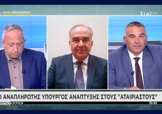 """Ο Νίκος Παπαθανάσης, Αναπληρωτής Υπουργός Ανάπτυξης και Επενδύσεων, στην εκπομπή """"Αταίριαστοι"""" στον ΣΚΑΙ"""