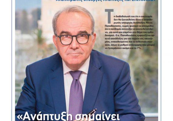 Ο Νίκος Παπαθανάσης, Αναπληρωτής Υπουργός Ανάπτυξης και Επενδύσεων στην Political.gr