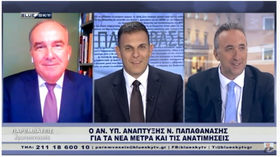 Ο Νίκος Παπαθανάσης, Αναπληρωτής Υπουργός Ανάπτυξης και Επενδύσεων στο BLUESKY