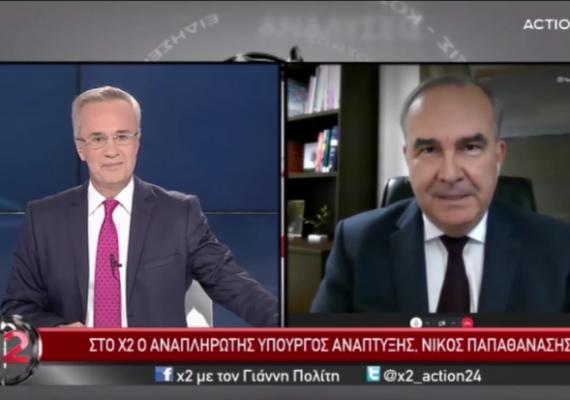 Ο Νίκος Παπαθανάσης, Αναπληρωτής Υπουργός Ανάπτυξης & Επενδύσεων, στο Action24 και την εκπομπή X2